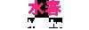 水春 Mizuha
